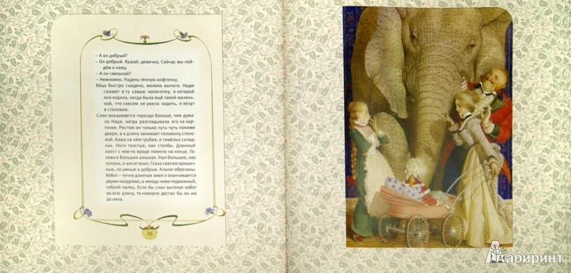 Иллюстрация 1 из 53 для Слон - Александр Куприн | Лабиринт - книги. Источник: Лабиринт