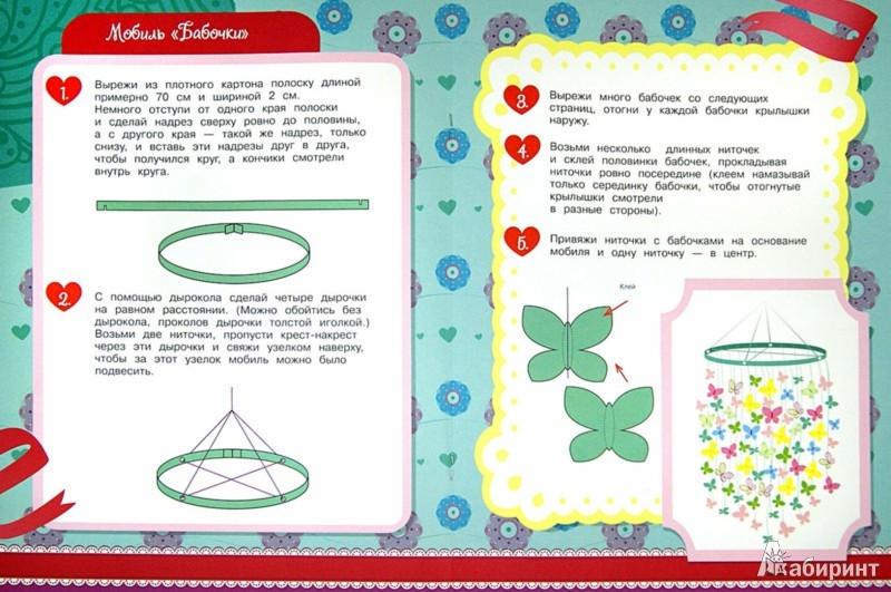 Иллюстрация 1 из 9 для Мой волшебный день рождения | Лабиринт - книги. Источник: Лабиринт