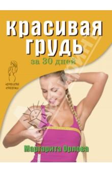 Орлова Маргарита Красивая грудь за 30 дней
