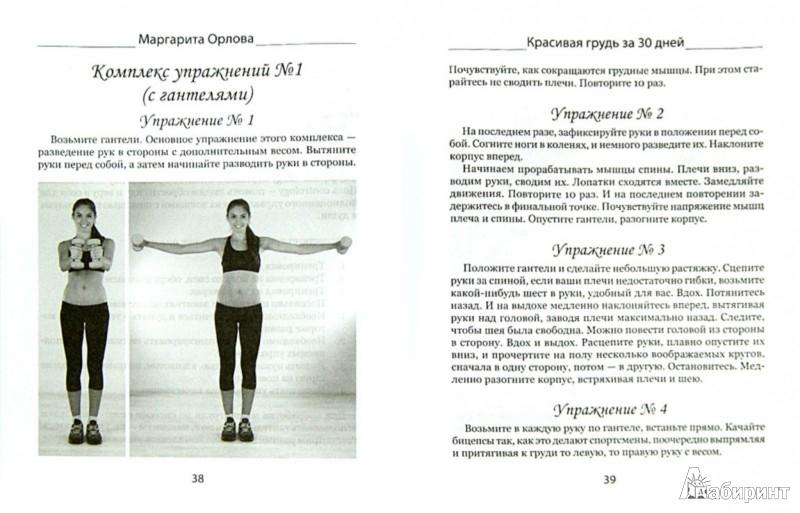 Иллюстрация 1 из 33 для Красивая грудь за 30 дней - Маргарита Орлова   Лабиринт - книги. Источник: Лабиринт