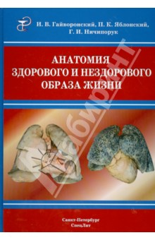 Анатомия здорового и нездорового образа жизни