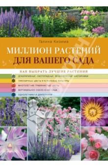 Кизима Галина Александровна Миллион растений для вашего сада