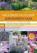 Галина Кизима: Миллион растений для вашего сада