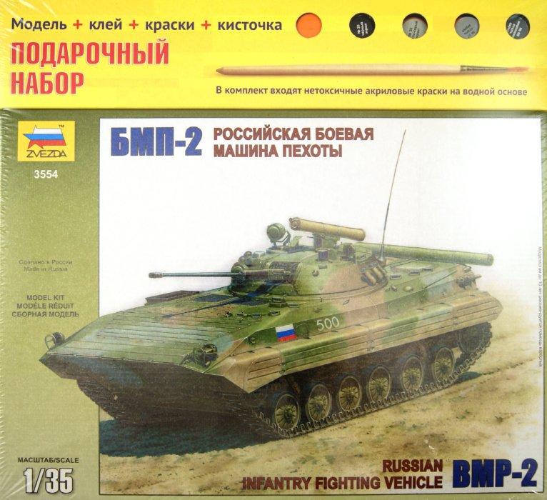 Иллюстрация 1 из 2 для Советская БМП-2 (М3554П) | Лабиринт - игрушки. Источник: Лабиринт