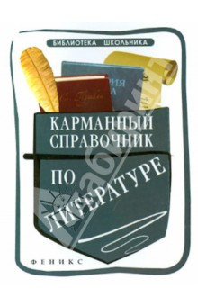 Карманный справочник по литературе от Лабиринт