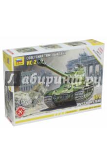 Советский тяжелый танк ИС-2 (5011) Звезда