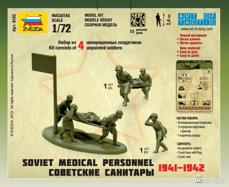 Иллюстрация 1 из 4 для Советские санитары 1941-1942 гг. (6152) | Лабиринт - игрушки. Источник: Лабиринт