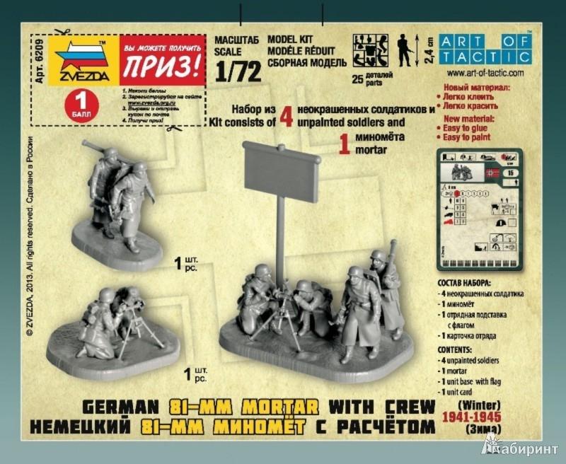 Иллюстрация 1 из 11 для Немецкий 81-мм миномет с расчетом (зима) (6209) | Лабиринт - игрушки. Источник: Лабиринт