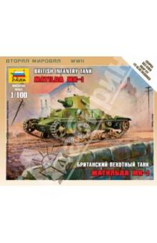 Британский танк Матильда Mk-1 (6191)Бронетехника и военные автомобили (1:100)<br>Отличная детализация, копийность и потрясающая простота сборки. Игроки получат быстрый танк поддержки, которые отлично справится со вражеской пехотой.<br>Историческая справка:<br>Танк был разработан, как танк поддержки пехоты в 1937 году. Всего было выпущено 139 единиц. Матильды I активно применялись в боях во Франции летом 1940 года. Они отлично показали себя: мощная защита была непреодолима для лёгких немецких танков и противотанковых пушек. Однако большинство машин было оставлено во Франции из-за спешной эвакуации на острова.<br>Использование танка в Art of Tactic:<br>В игре Матильда представляет из себя типичный лёгкий танк, также, как и его одноклассники отлично справляется с пехотой и противотанковыми средствами противника.<br>Сборка без клея.<br>Масштаб: 1:100<br>Количество деталей: 6<br>Длина готовой модели: 4,8 см.<br>Состав набора:<br>- 1 неокрашенный танк<br>- 1 отрядный флаг<br>- 1 карточка отряда <br>Материал: пластик<br>Не рекомендуется детям до 3-х лет. <br>Упаковка: картонная коробка<br>Сделано в России.<br>