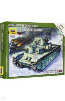 Советский тяжелый танк Т-35 (6203)Бронетехника и военные автомобили (1:100)<br>Тяжелый танк Т-35, машина, которая наводила ужас на немецких захватчиков, из-за огромных размеров и нескончаемого обстрела врага из пяти башен. Модель идеально собирается и готова пополнить коллекции моделистов и игроков. Сборка осуществляется без клея. Танк, с помощью игровой карточки, легко интегрируется в игровую систему Art of Tactic и позволяет игроку расширить свои игровые возможности.<br>Историческая справка:<br>Тяжёлый танк Т-35 разработан в 1932 году под руководством Николая Всеволодовича Барыкова. Танк имел 5 башен и весил 50 тон. Предназначался для прорыва линии обороны противника. Для начала 30х годов, танк имел не плохое вооружение, однако во второй половине 30х он очень сильно устарел. Противопульная броня не имела шансов против снаряда противотанковой пушки. Т-35 был символом советского строя и отлично выглядел на парадах, но в бою он никак себя не показал. Большинство машин было потеряно в первые дни войны в основном из-за поломок. Один Т-35 участвовал в битве за Москву.<br>Использование танка в Art of Tactic:<br>В игре Т-35, являясь тяжёлым танком, стоит 33 очка и имеет защиту 0. Танк предназначен для поддержки пехоты на поле боя, борьбы с лёгкой артиллерией и бронеавтомобилями. Единственным его плюсом является его класс - немецкая пехота не способна бороться с тяжёлыми танками. Защита 0 делает танк бесполезным для танковых дуэлей и прорыва.<br>Сборка без клея.<br>Масштаб: 1:100<br>Количество деталей: 13<br>Длина готовой модели: 9,8 см.<br>Материал: пластик<br>Упаковка: картонная коробка<br>Сделано в России.<br>Для детей старше 3-х лет<br>