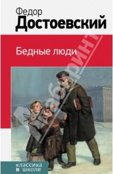 Достоевский Федор Михайлович Бедные люди