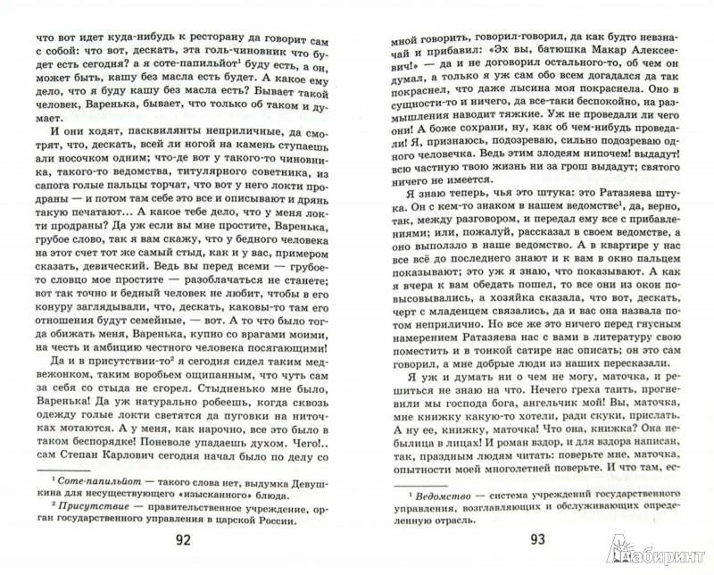 Иллюстрация 1 из 11 для Бедные люди - Федор Достоевский | Лабиринт - книги. Источник: Лабиринт