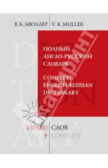 Полный англо-русский словарь. 180 000 слов и выражений