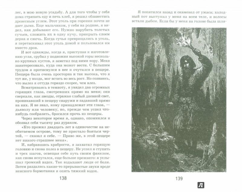 Иллюстрация 1 из 14 для Робинзон Крузо - Даниель Дефо   Лабиринт - книги. Источник: Лабиринт