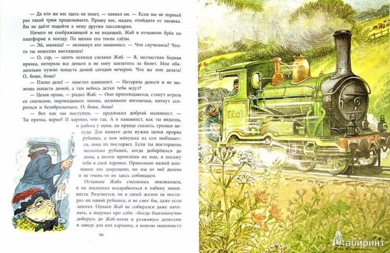 Иллюстрация 1 из 45 для Ветер в ивах - Кеннет Грэм | Лабиринт - книги. Источник: Лабиринт