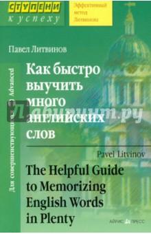 Литвинов Павел Петрович Как быстро выучить много английских слов
