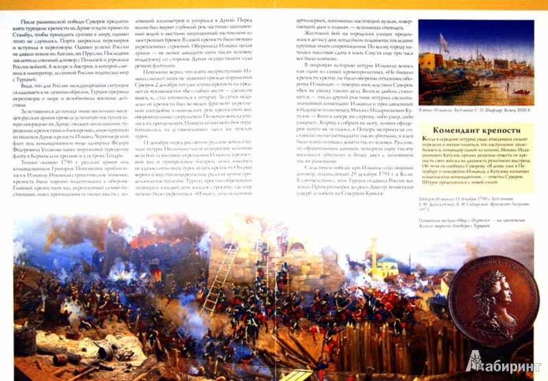 Иллюстрация 1 из 18 для Суворов. Русский бог войны - Михаил Преснухин | Лабиринт - книги. Источник: Лабиринт