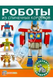 Роботы из спичечных коробков