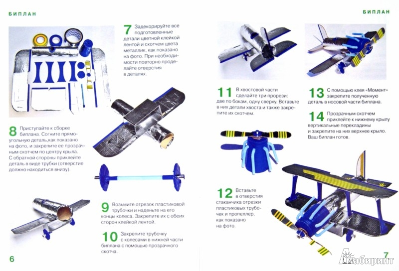 Иллюстрация 1 из 7 для Самолеты. 5 моделей из подручных материалов - А. Болков | Лабиринт - книги. Источник: Лабиринт