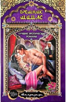 Грешник ШимасИсторический сентиментальный роман<br>Красавица Фатима была готова бежать с ним на край света, как оказалось, от неугодного жениха. Обольстительная Гелаба хотела, чтобы сбежал он, ведь она могла подарить ему лишь одну ночь обжигающей страсти. Не успело остыть их ложе, как Грешник Шимас продолжил свой путь - караван уже уносил его навстречу новой любви...<br>