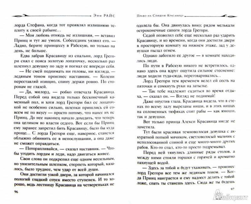 Иллюстрация 1 из 15 для Право на Спящую Красавицу - Энн Райс | Лабиринт - книги. Источник: Лабиринт
