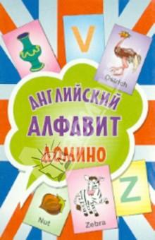 Английский алфавит. Домино (90 карточек)