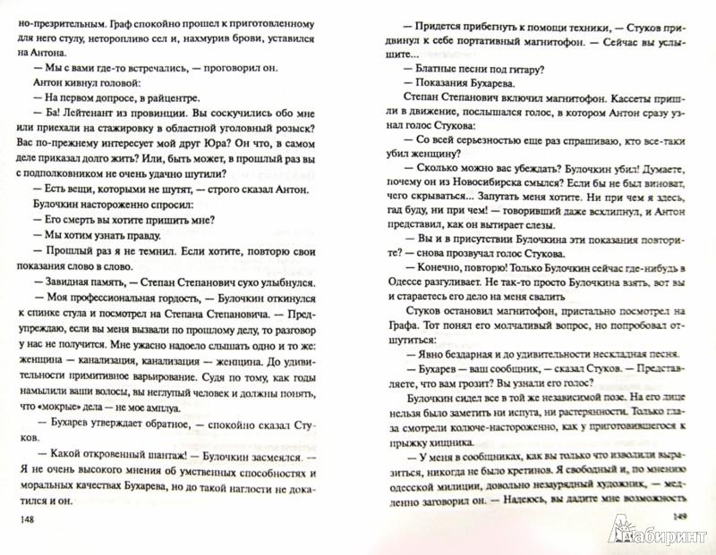 Иллюстрация 1 из 22 для Ставка на проигрыш - Михаил Черненок | Лабиринт - книги. Источник: Лабиринт