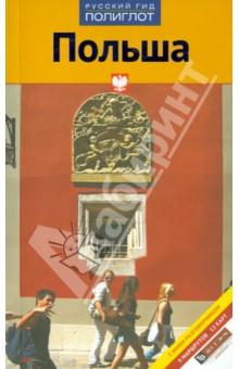ПольшаПутеводители<br>Путеводитель содержит 9 маршрутов, мини-разговорник, 12 внутренних карт и фирменную закладку.<br>Со всего мира туристы приезжают в Польшу, чтобы увидеть преображение практически уничтоженных во время Второй мировой войны городов.<br>Рекомендуем начать путешествие с политического культурного центра страны - Варшавы и обязательно посетить прежние королевские резиденции Лазенки и Вилянув.<br>Конечно же, Полиглот приглашает вас посетить  морскую столицу город Гданьск, город-замок Мальборк и польскую сахару - национальный парк Леба.<br>Но чемпионом по привлечению туристов, несомненно, является Краков - древний город и в прошлом столица Польши, могущий соперничать в плане элегантности и изящества с Прагой и Веной<br>