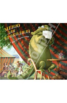 Меню для крокодилаСказки зарубежных писателей<br>Крокодил считал себя аристократом, потомком древнего рода египетских крокодилов. Он жил размеренной жизнью на берегу Нила, пока приехавший в Египет Наполеон не забрал его как диковинное развлечение с собой в Париж.<br>Но что ждёт крокодила в столице моды?<br>Лучшая иллюстрированная книга для детей по версии The New York Times, 1999 г.<br>