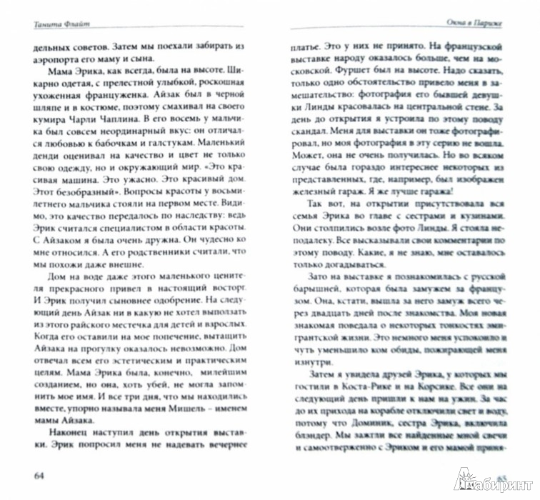 Иллюстрация 1 из 9 для Гусеница в стиральном порошке - Танита Флайт | Лабиринт - книги. Источник: Лабиринт