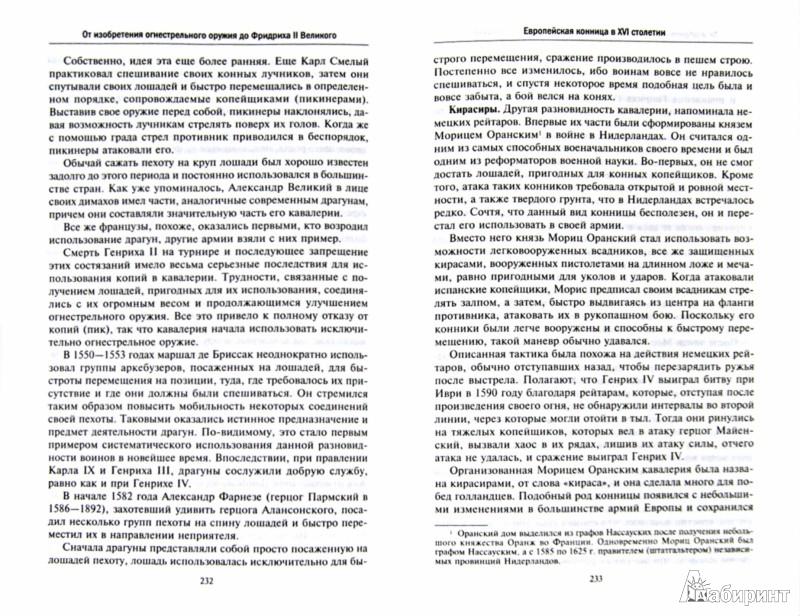 Иллюстрация 1 из 28 для История кавалерии. Вооружение, тактика, крупнейшие сражения - Джордж Денисон | Лабиринт - книги. Источник: Лабиринт