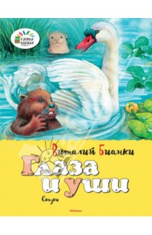 Глаза и уши. Кузяр-Бурундук и Инойка-Медведь