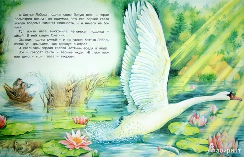 Иллюстрация 1 из 24 для Глаза и уши. Кузяр-Бурундук и Инойка-Медведь - Виталий Бианки | Лабиринт - книги. Источник: Лабиринт
