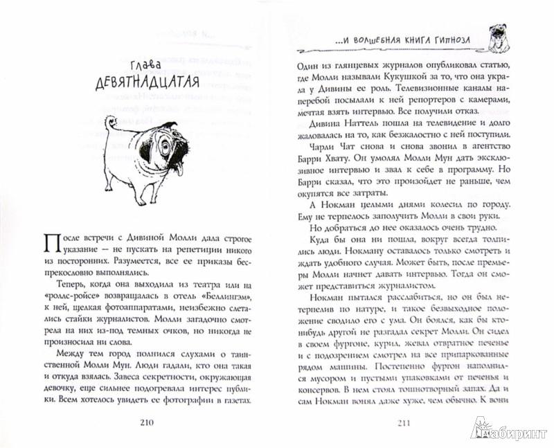 Иллюстрация 1 из 33 для Молли Мун и волшебная книга гипноза - Джорджия Бинг   Лабиринт - книги. Источник: Лабиринт