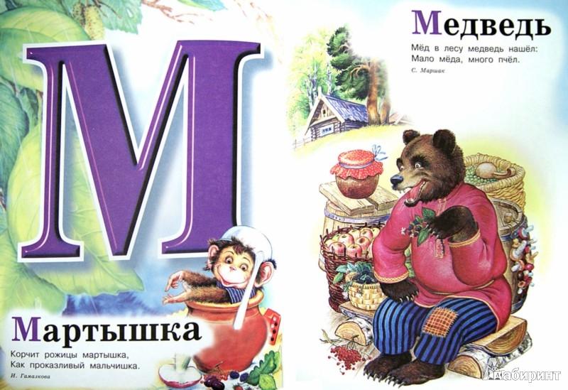 Иллюстрация 1 из 6 для Азбука в стихах и картинках - Самуил Маршак | Лабиринт - книги. Источник: Лабиринт