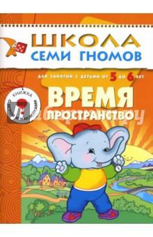 Дорофеева Альфия Время, пространство. Для занятий с детьми от 5 до 6 лет.