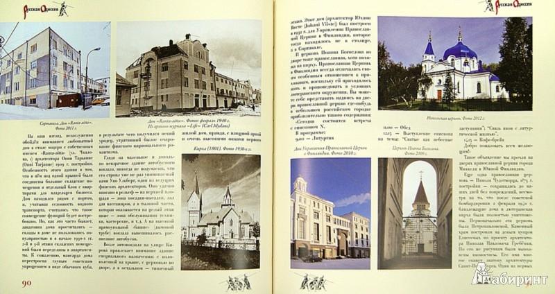 Иллюстрация 1 из 2 для Путешествие вокруг Ладоги - Потравнов, Хмельник   Лабиринт - книги. Источник: Лабиринт
