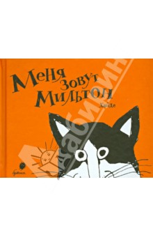 Меня зовут МильтонКомиксы<br>В этой книжке - истории про озорного черно-белого кота Мильтона. Как и все коты, он всячески старается подчеркнуть уверенность в себе и полную независимость. Черно-белая графика Хайде Ардалан стилизована под детский рисунок, но отличается большой выразительностью.<br>