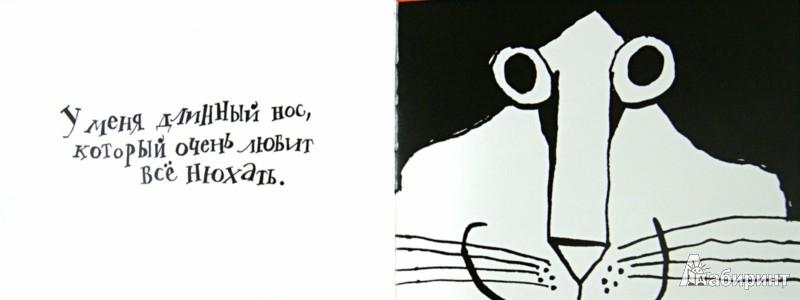 Иллюстрация 1 из 16 для Меня зовут Мильтон - Хайде Ардалан   Лабиринт - книги. Источник: Лабиринт