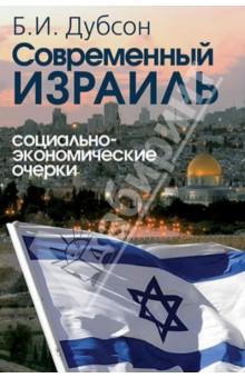 Современный Израиль. Социально-экономические очерки