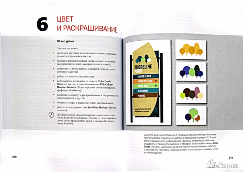 Иллюстрация 1 из 12 для Adobe Illustrator CC. Официальный учебный курс (+CD) | Лабиринт - книги. Источник: Лабиринт