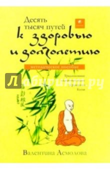 Асмолова Валентина Десять тысяч путей к здоровью и долголетию