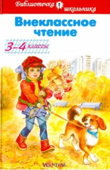 Внеклассное чтение. 3-4 классыРодная речь. Чтение. 3 класс<br>Вашему вниманию предлагается сборник произведений для внеклассного чтения для 3-4 классов.<br>Для детей младшего школьного возраста.<br>