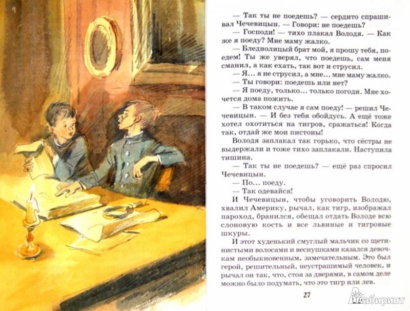 Иллюстрация 1 из 3 для Внеклассное чтение. 3-4 классы - Пушкин, Толстой, Чехов | Лабиринт - книги. Источник: Лабиринт