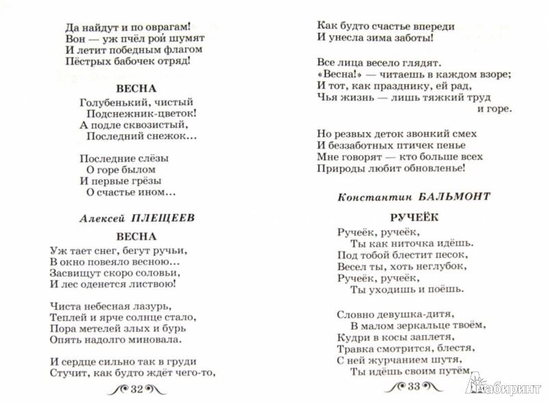 Стих александра александровича блока
