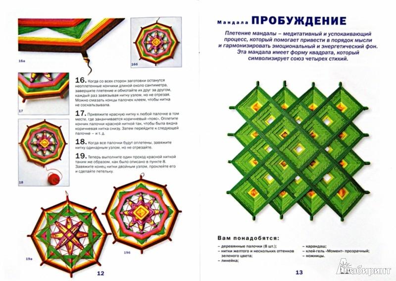 Схемы плетения мандалы из ниток