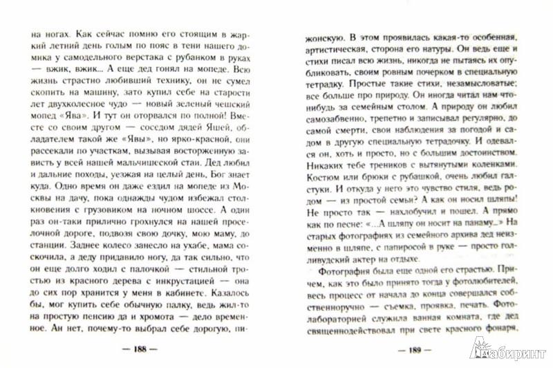 Иллюстрация 1 из 4 для В поисках Эльдорадо - Александр Скляр | Лабиринт - книги. Источник: Лабиринт