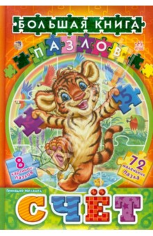 СчетЗнакомство с цифрами<br>Эта большая книга пазлов - лучший подарок ребёнку, который учится считать. В книжке вы найдёте: <br>- забавные стихотворения для каждой цифры и стихотворные задачки; <br>- большое количество изображений предметов для пересчёта; <br>- 8 больших картинок-пазлов; <br>- маленькие пазлы с цифрами от 0 до 10 и арифметическими знаками; <br>- маленькие пазлы с разнообразными предметами для пересчёта. <br>Играя с этой книжкой, ребёнок может: слушать стихи, собирать большие картинки-пазлы, подбирать цифру к картинке и картинку к цифре, составлять примеры и решать их!<br>Для детей дошкольного возраста.<br>Для чтения взрослыми детям.<br>