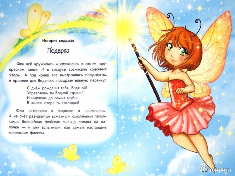 Иллюстрация 1 из 7 для О феях - Юлита Ран   Лабиринт - книги. Источник: Лабиринт