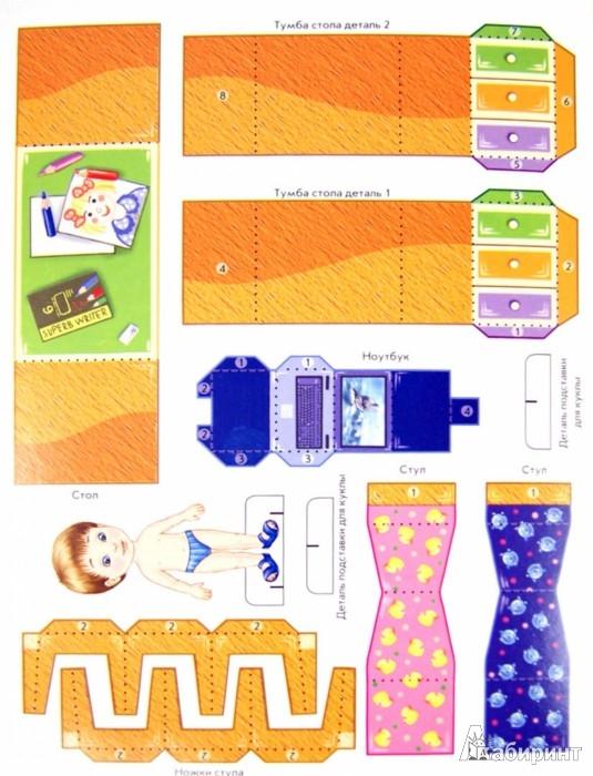Иллюстрация 1 из 14 для Детская. Мебель. Кукла. Одежда | Лабиринт - игрушки. Источник: Лабиринт